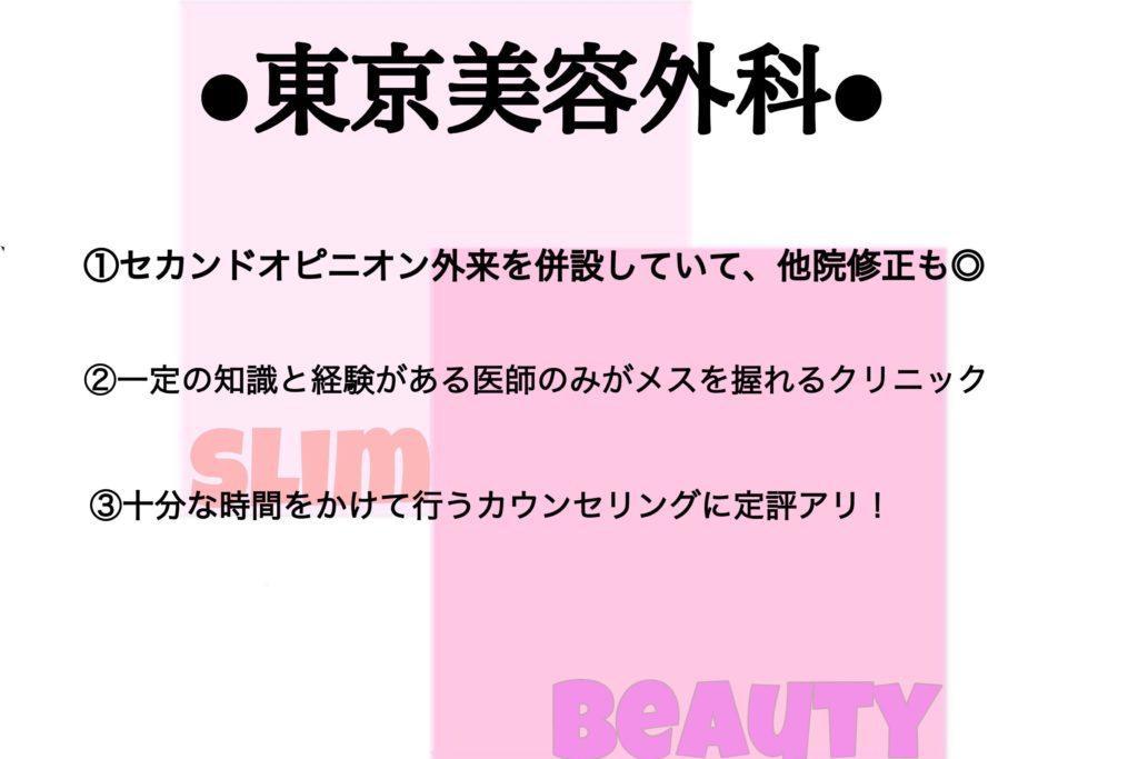 東京美容外科の特徴