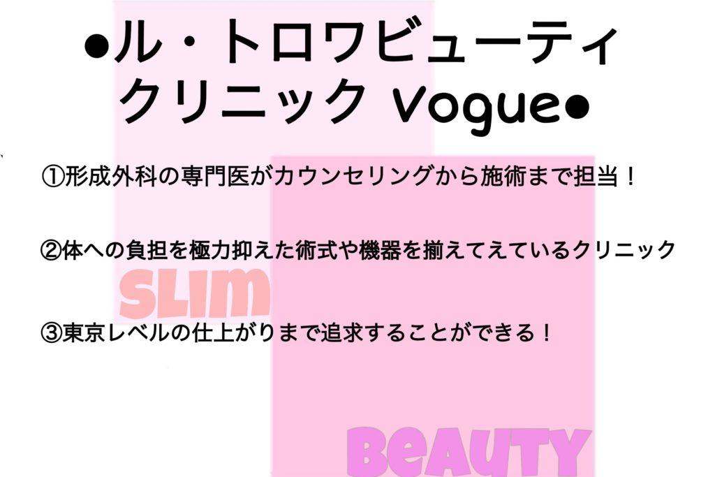 札幌ル・トロワビューティクリニック Vogueの特徴