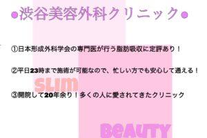 渋谷美容外科クリニックの特徴