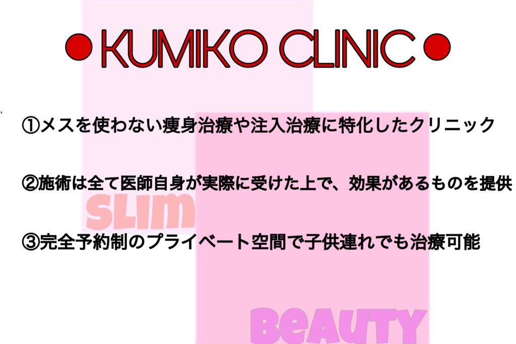 KUMIKO CLINICの特徴